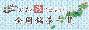 日本茶地図
