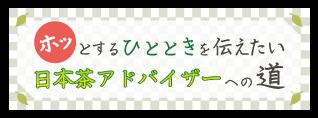日本茶アドバイザー